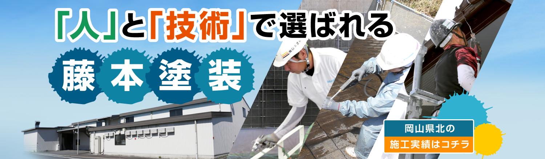 外壁塗装、屋根塗装、防水工事、リフォームのことなら株式会社藤本塗装にお任せください。